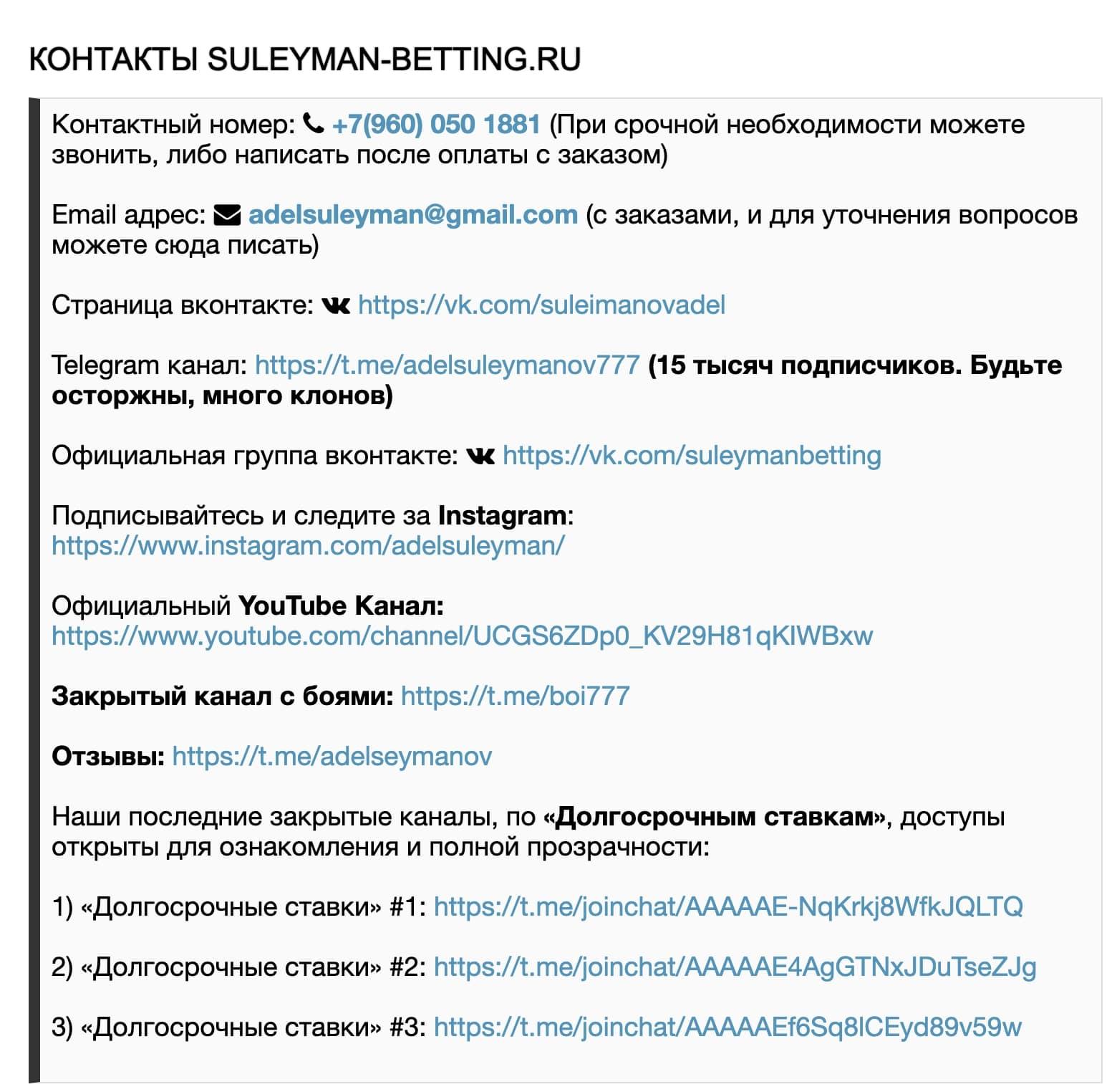 Контакты на сайте КАЦ Адель Сулейманов (Suleyman Betting ru)