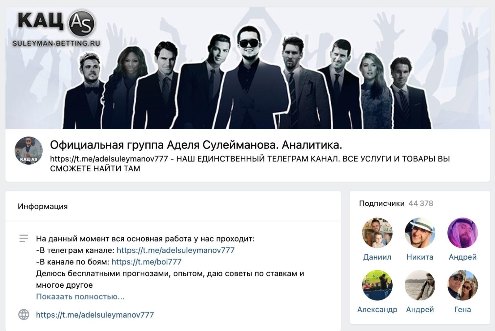 Группа ВК КАЦ Адель Сулейманов (Suleyman Betting ru)