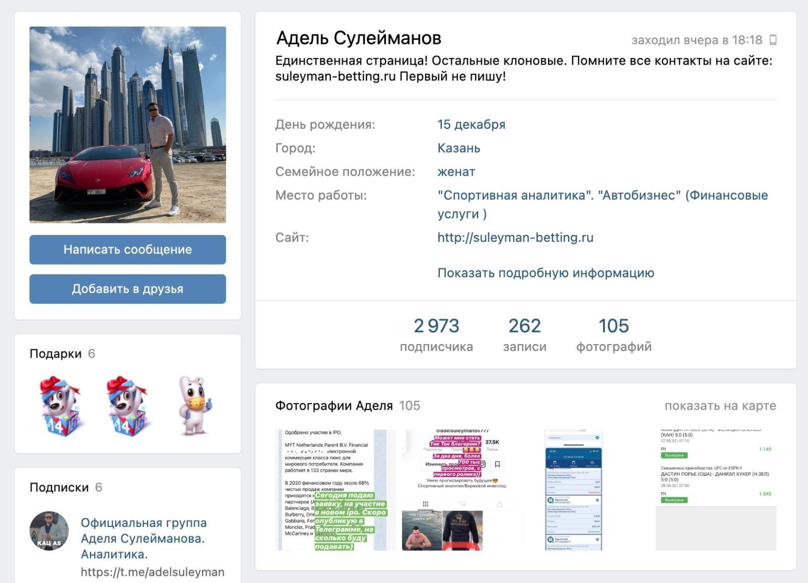 Личная страница админа проекта КАЦ Адель Сулейманов (Suleyman Betting ru)