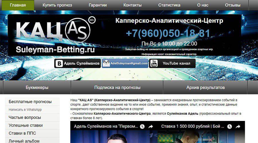Внешний вид сайта Suleyman-betting.ru