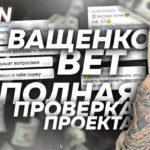 Отзывы о Vashchenko bet в Телеграмм