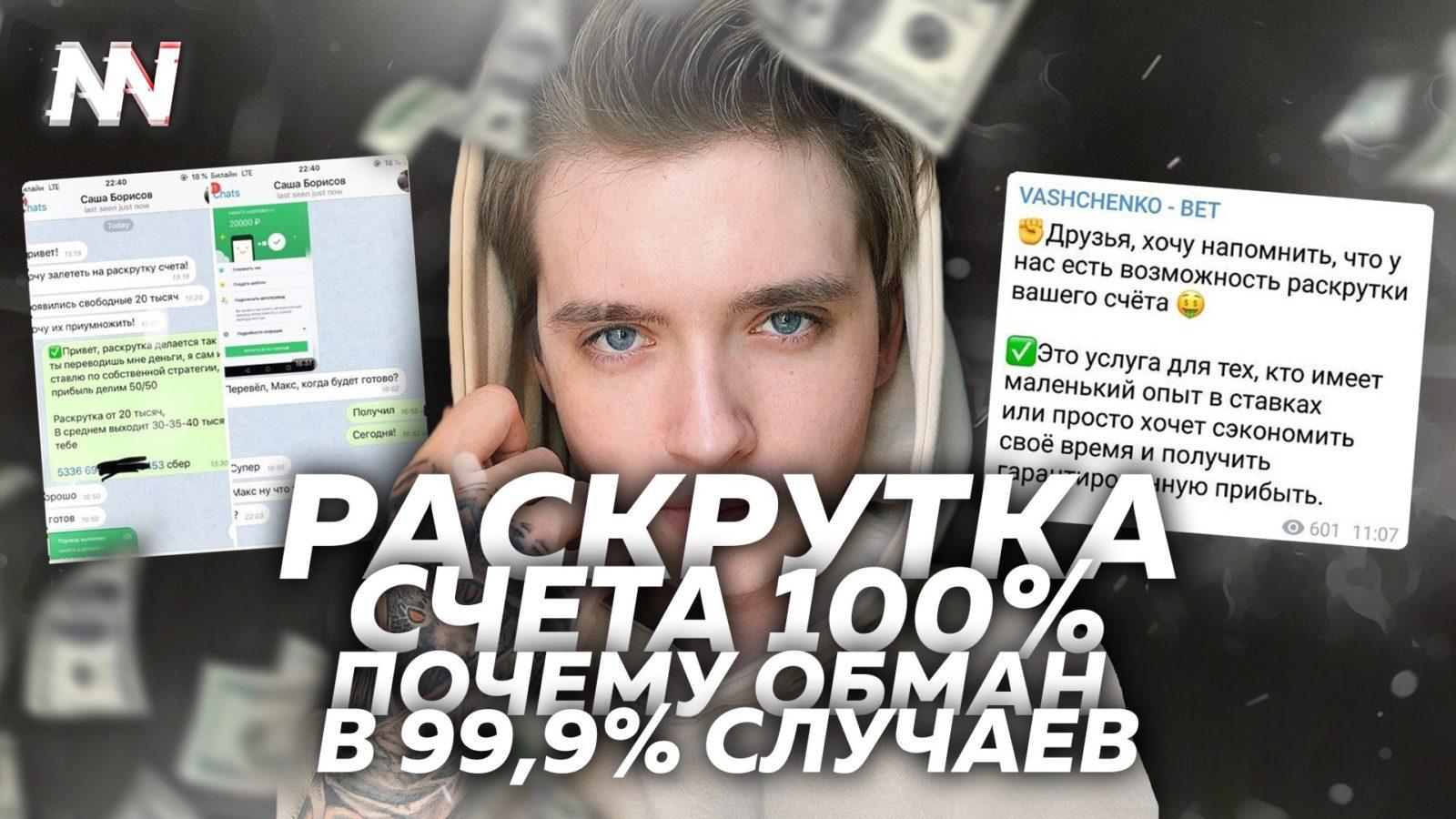 Раскрутка счета от Макса Ващенко