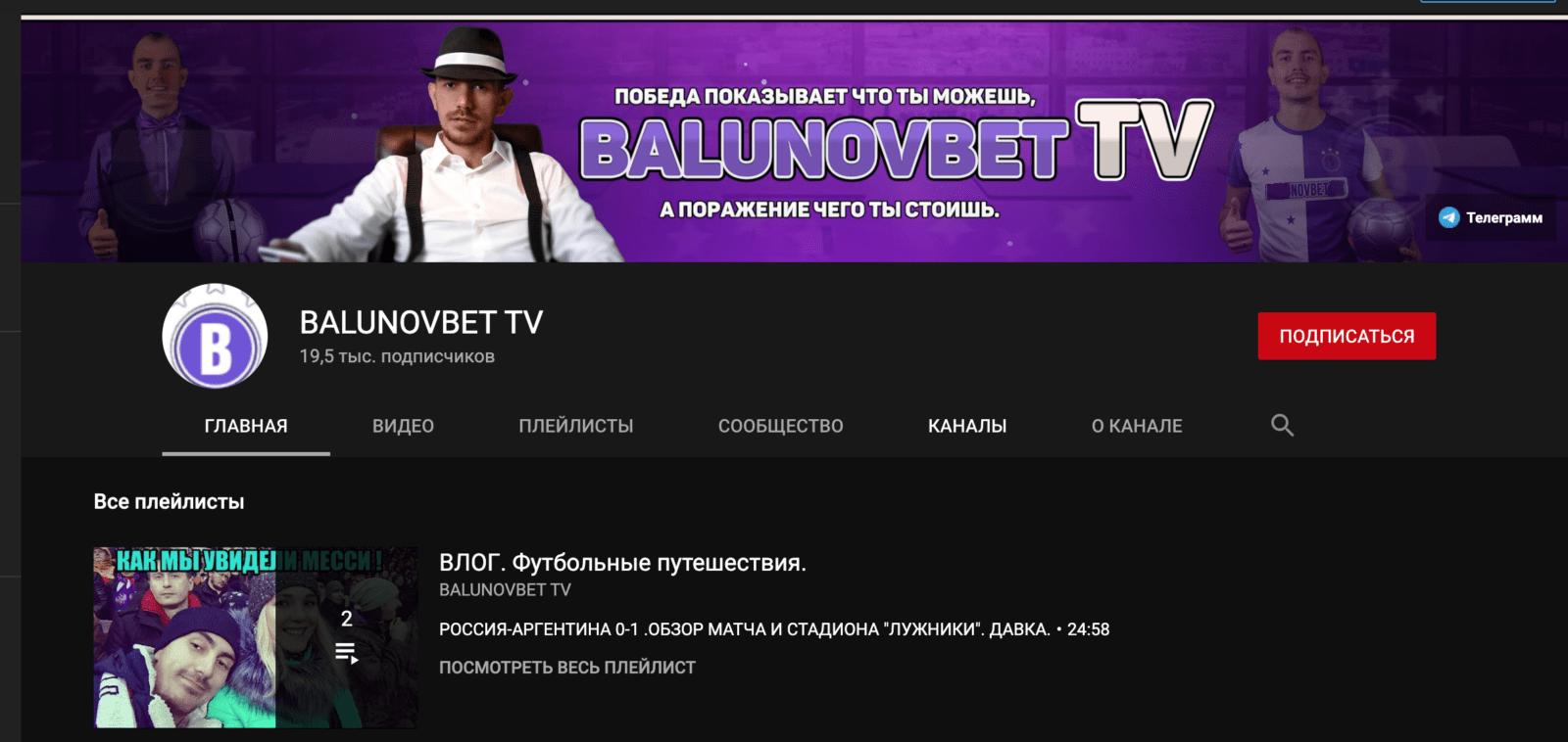 Ютуб канал Balunovbet tv