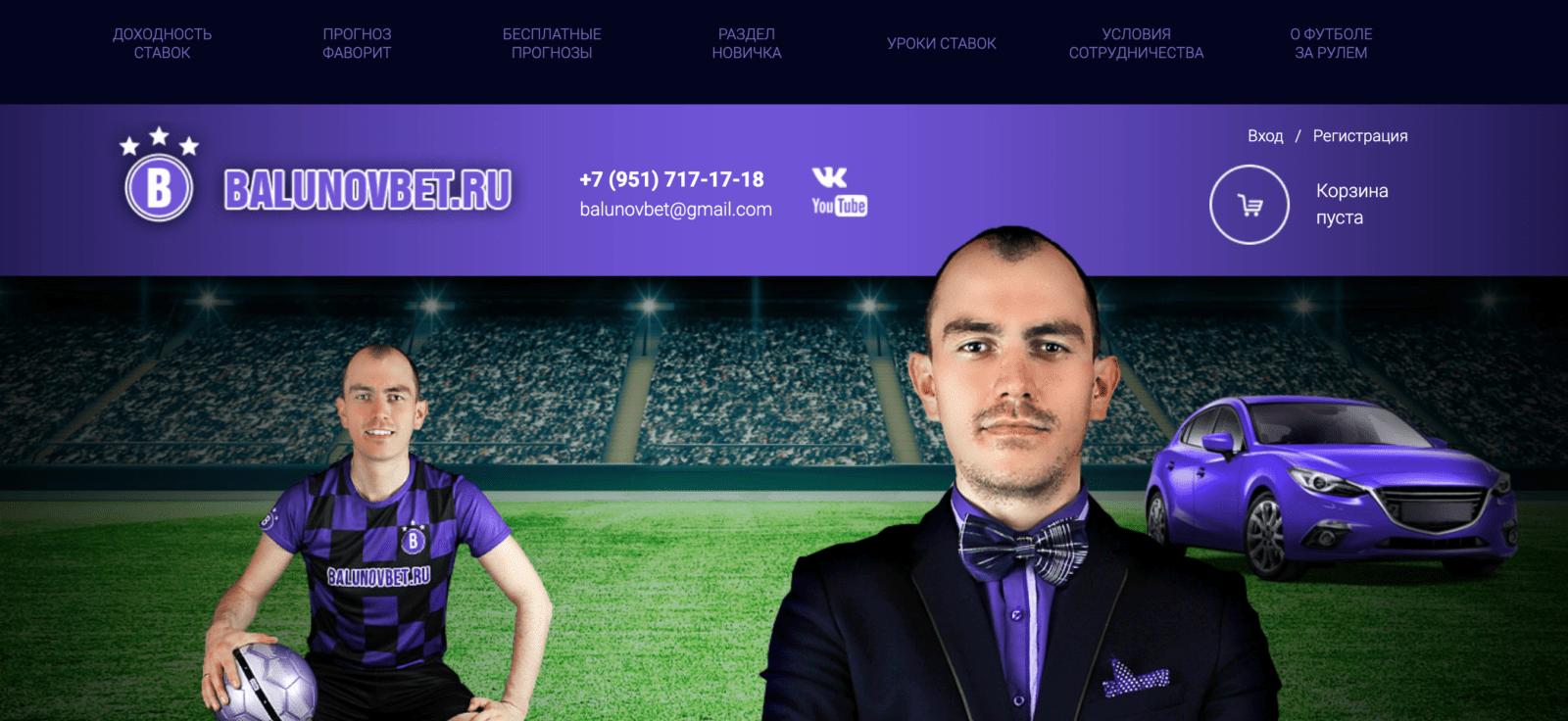 Главная страница сайта Дениса Балунова Balunovbet ru