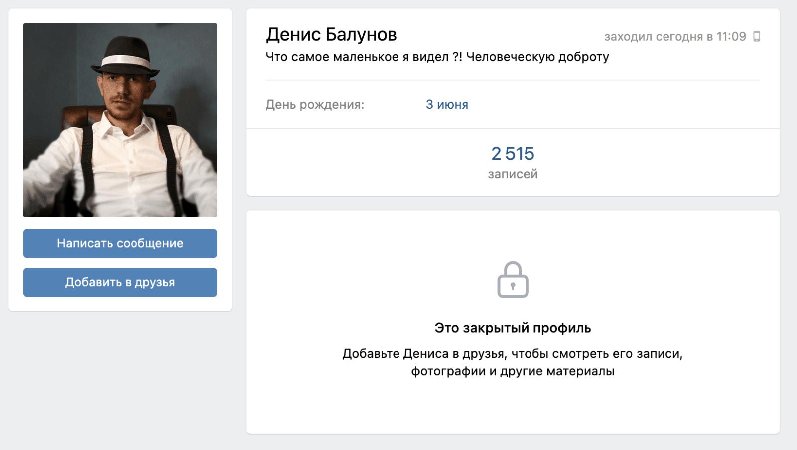 Страница ВК Дениса Балунова основателя Balunovbet ru