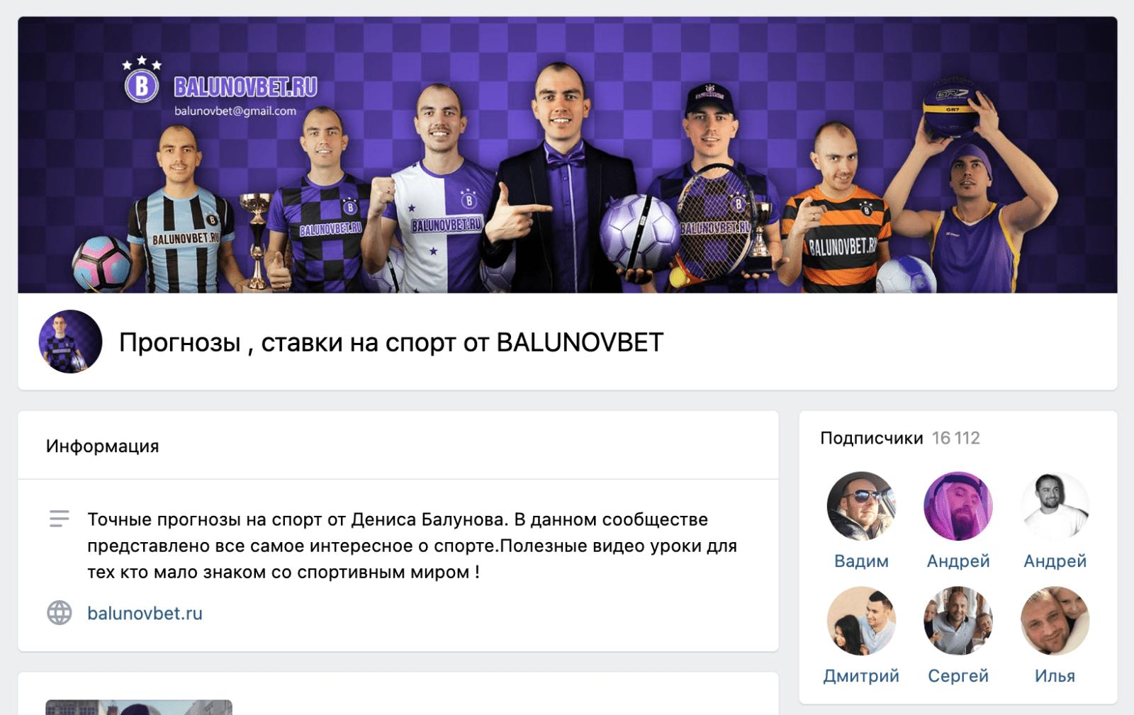 Группа ВК Дениса Балунова основателя Balunovbet ru