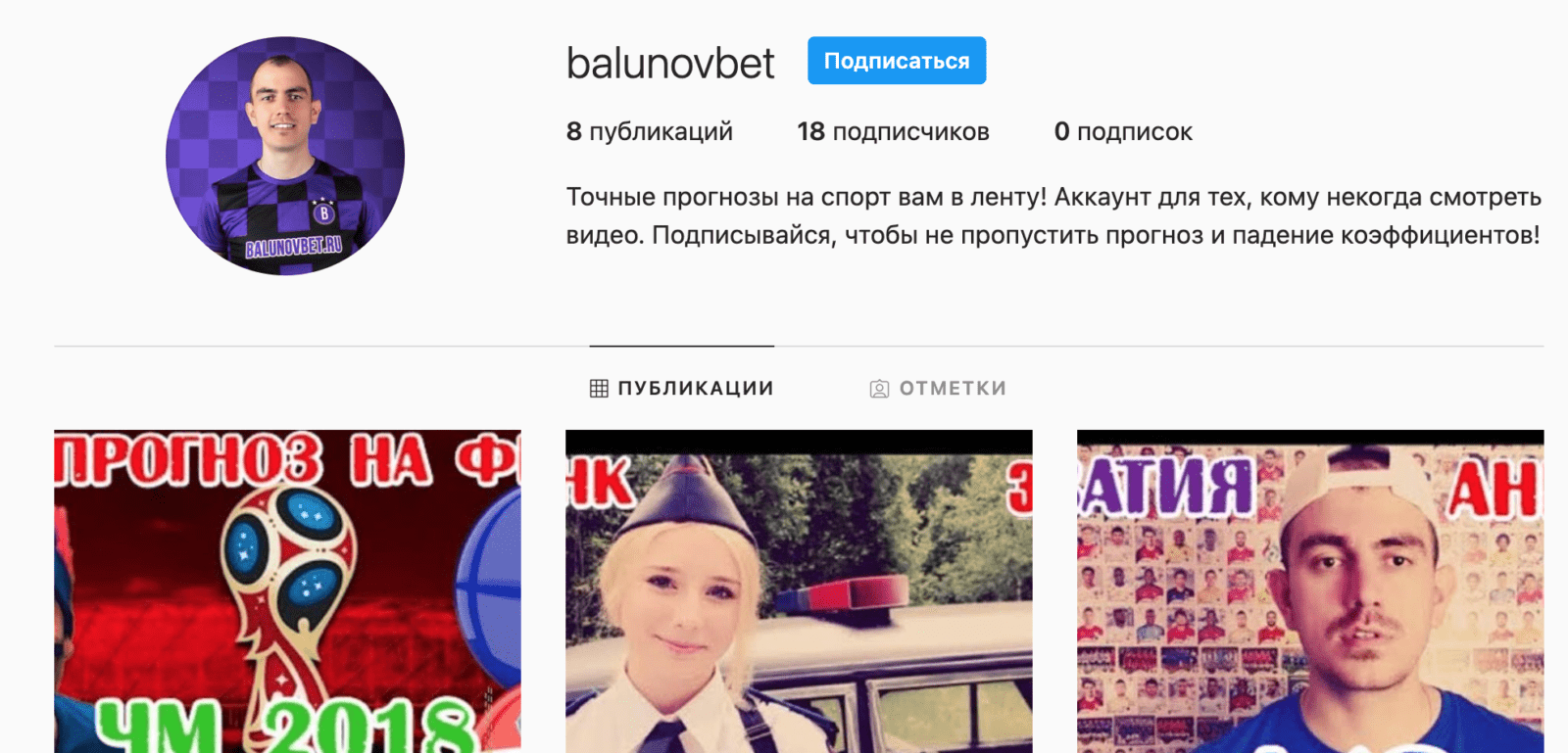 Инстаграм Balunovbet tv