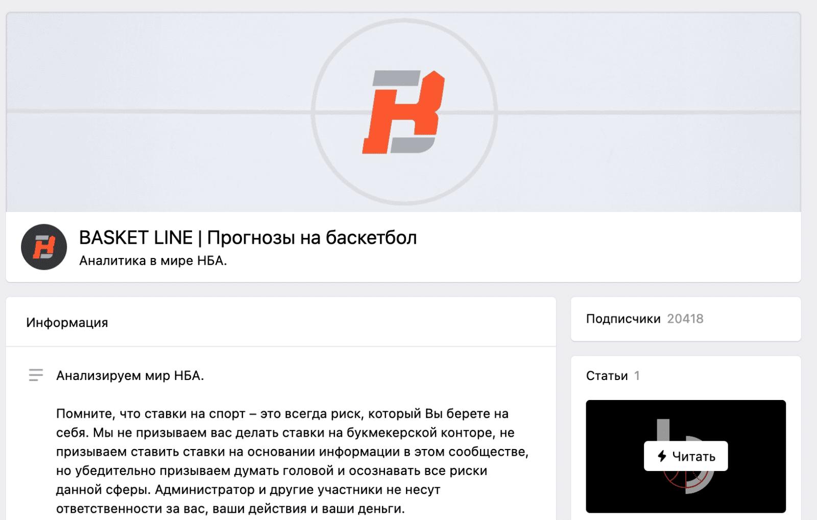Группа ВК Basket Line (Баскет Лайн)
