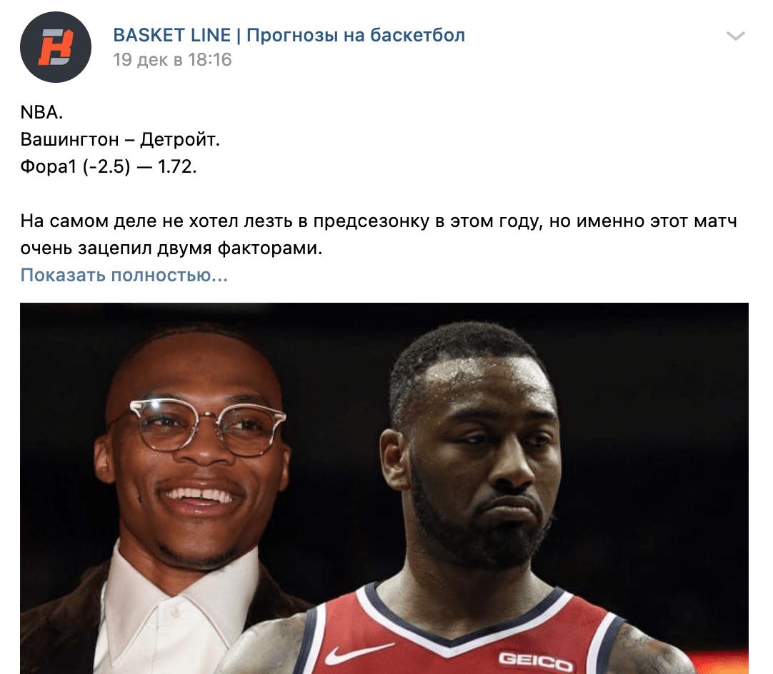 Прогноз от каппера Basket Line (Баскет Лайн)