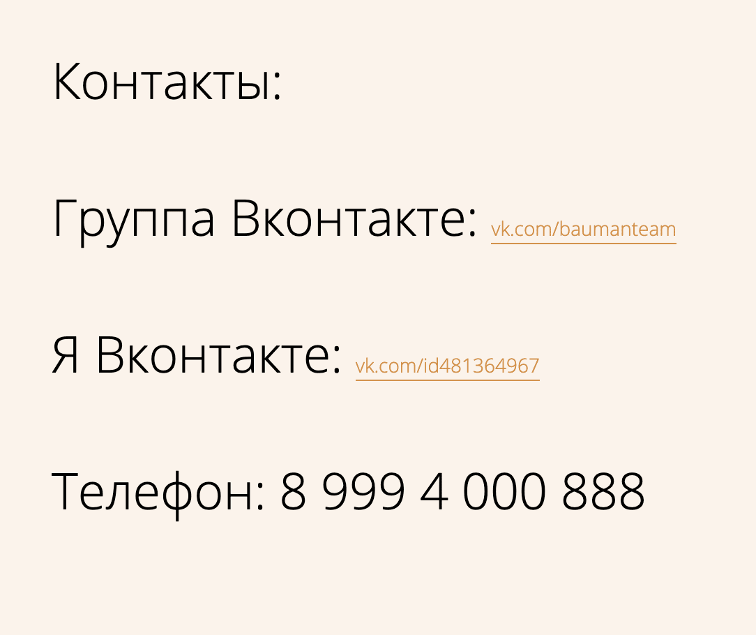 Контакты на сайте Кирилла Баумана Baumanteam ru