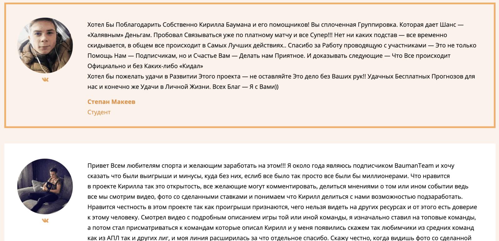 Поддельные отзывы о работе Кирилла Баумана Baumanteam ru