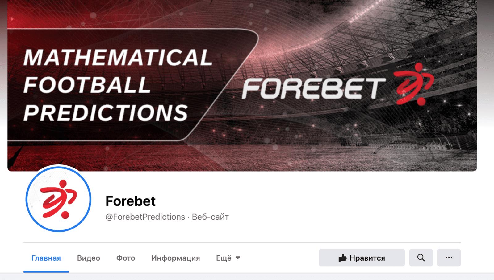 Фейсбук аккаунт Forebet.com (Форебет)