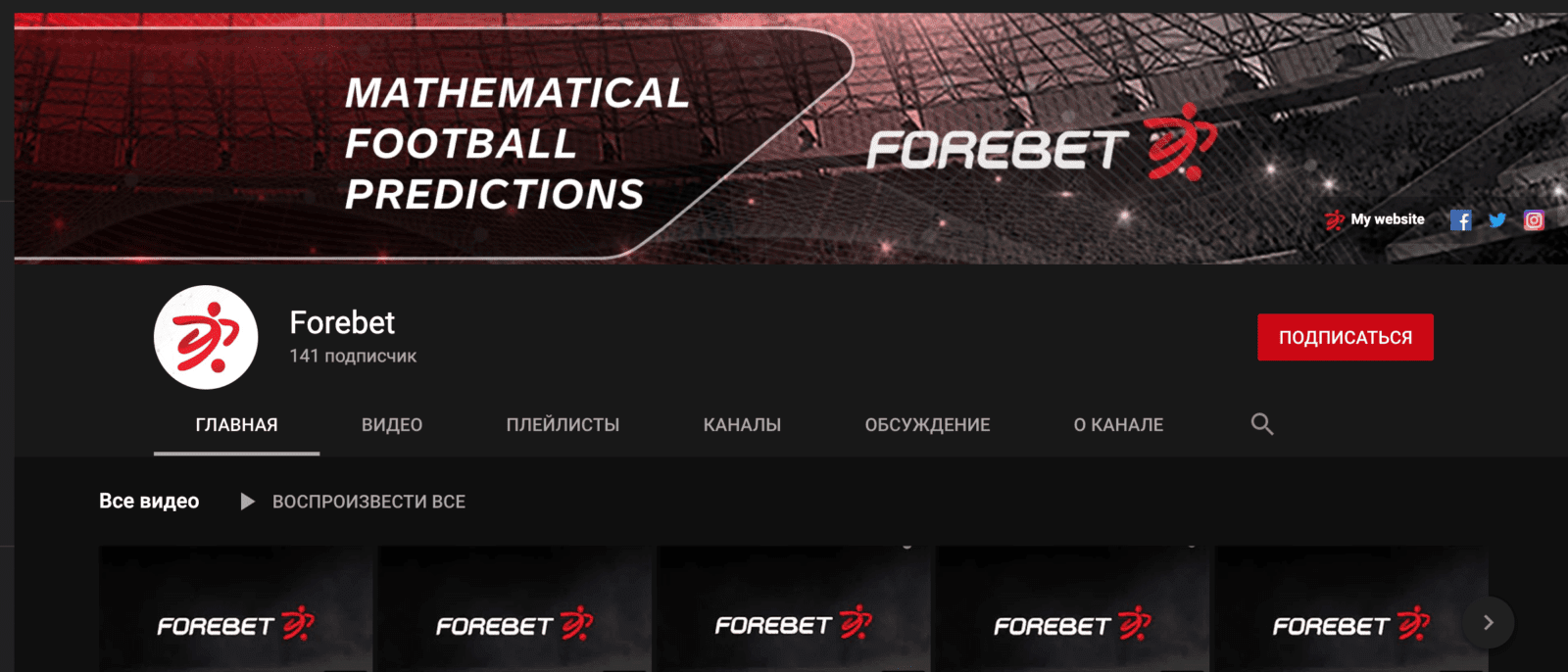 Ютуб канал Forebet.com (Форебет)