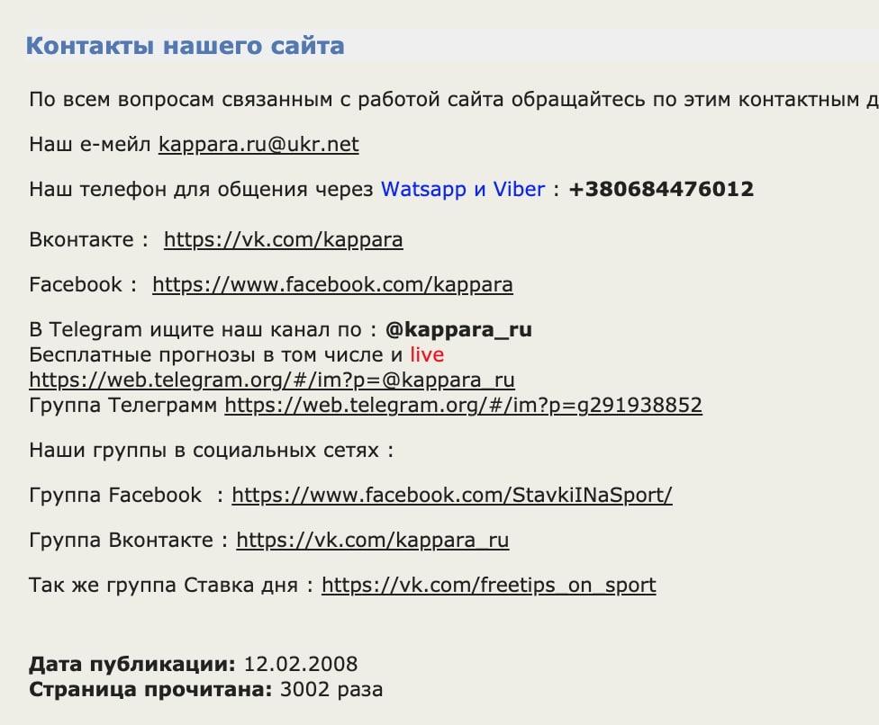 Обратная связь на сайте  Kappara.ru (Каппара)