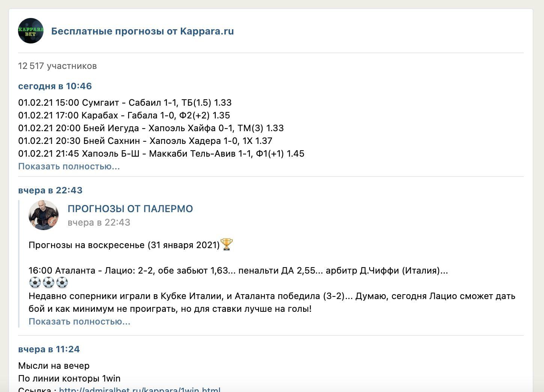 Бесплатные прогнозы от Kappara.ru (Каппара)