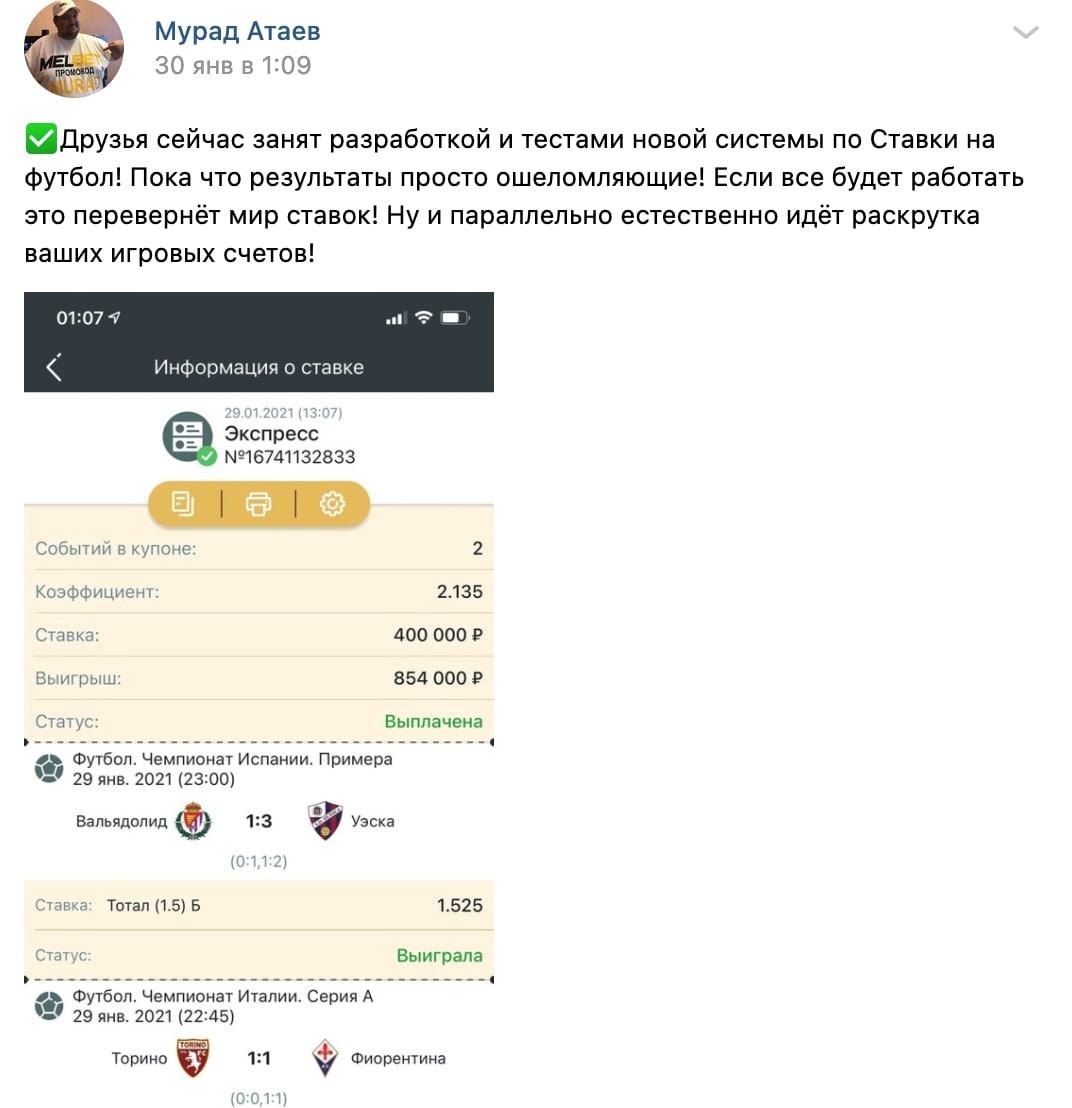 Прогнозы от Мурада Атаева - основателя Kapper-sng (каппер снг)