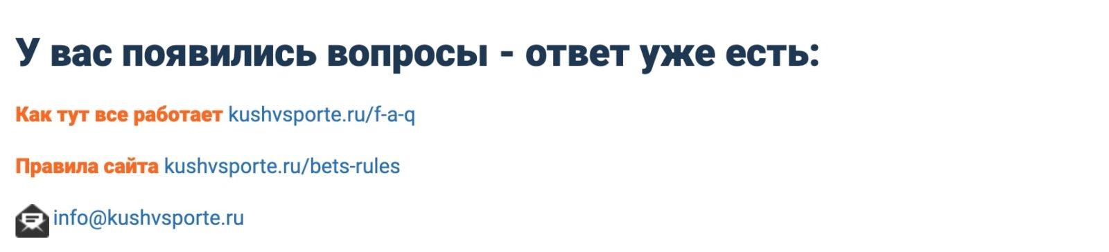 Обратная связь на сайта www kushvsporte ru (Куш в спорте ру)