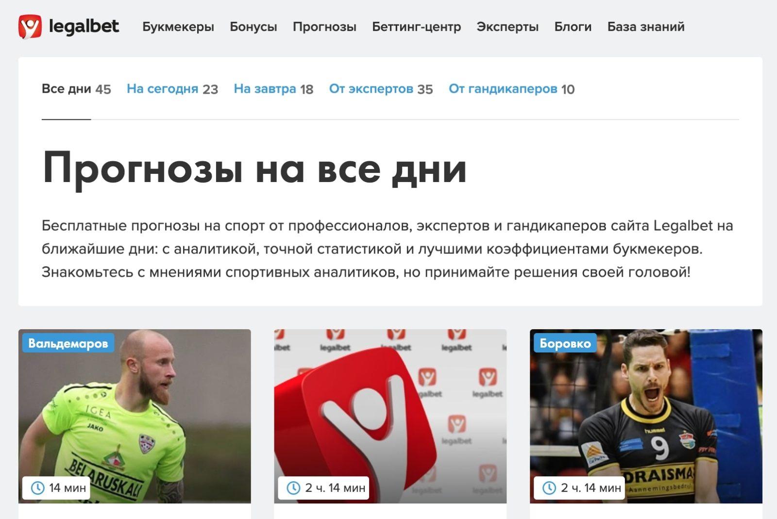 Прогнозы на сайте Legalbet ru (ЛегалБет ру)