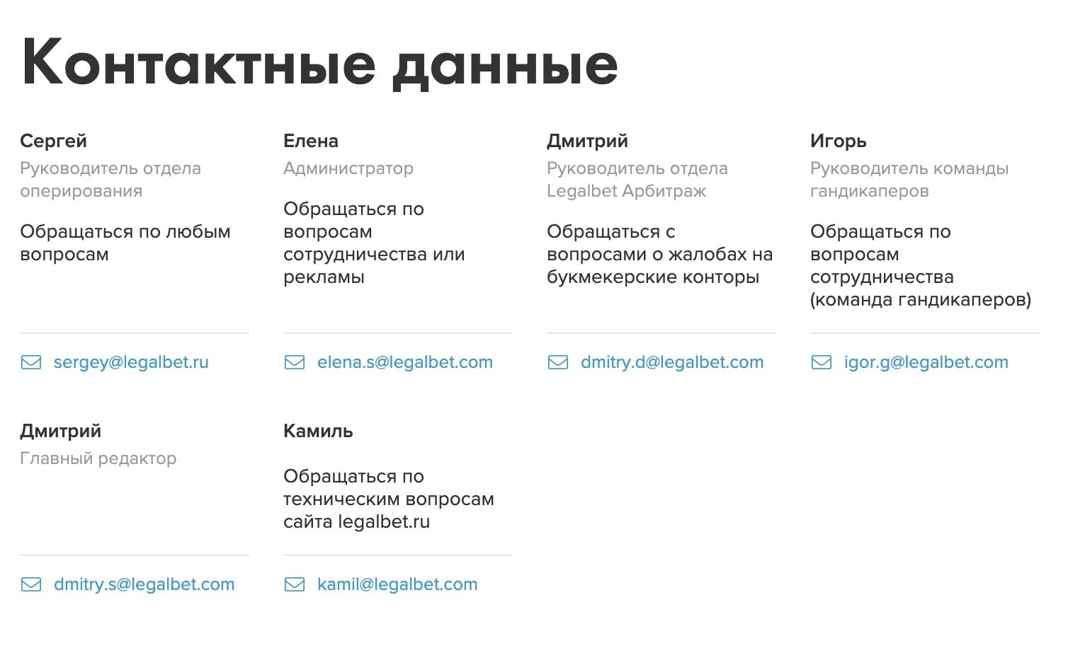 Контакты на сайте Legalbet ru (ЛегалБет ру)