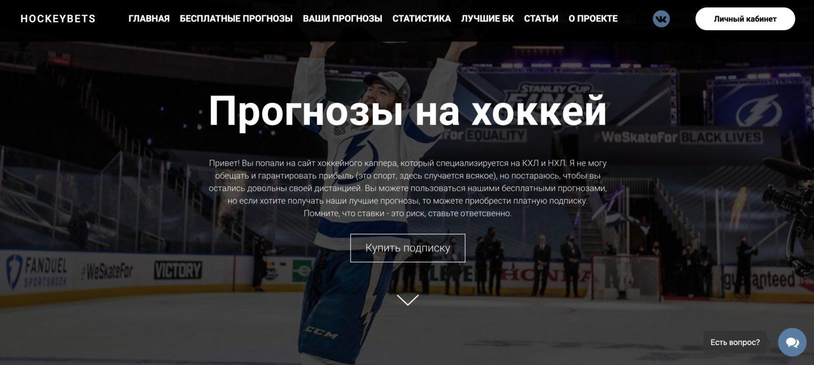 Главная страница сайта Hockey bet ru (Hockeybets ru)