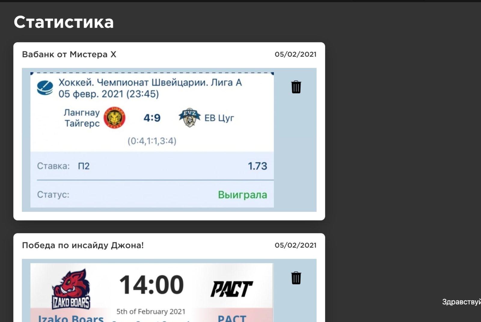 Прогнозы на сайта Fuckbet ru (Факбет ру)