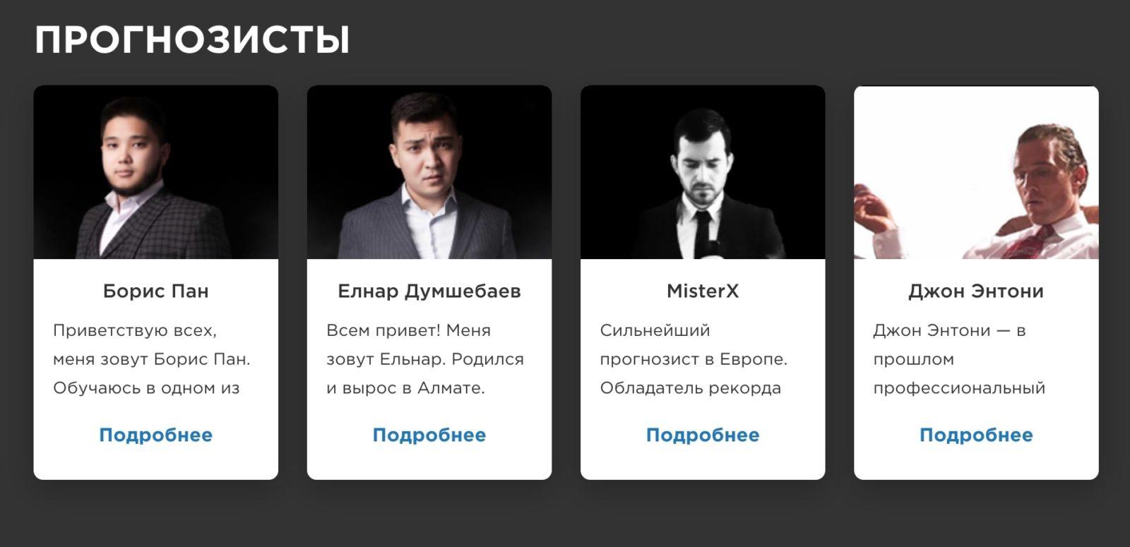 Команда проекта Fuckbet ru (Факбет ру)