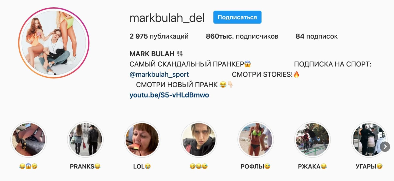 Инстаграм создателя проекта Mark Bulah Bet (Марк Булах)