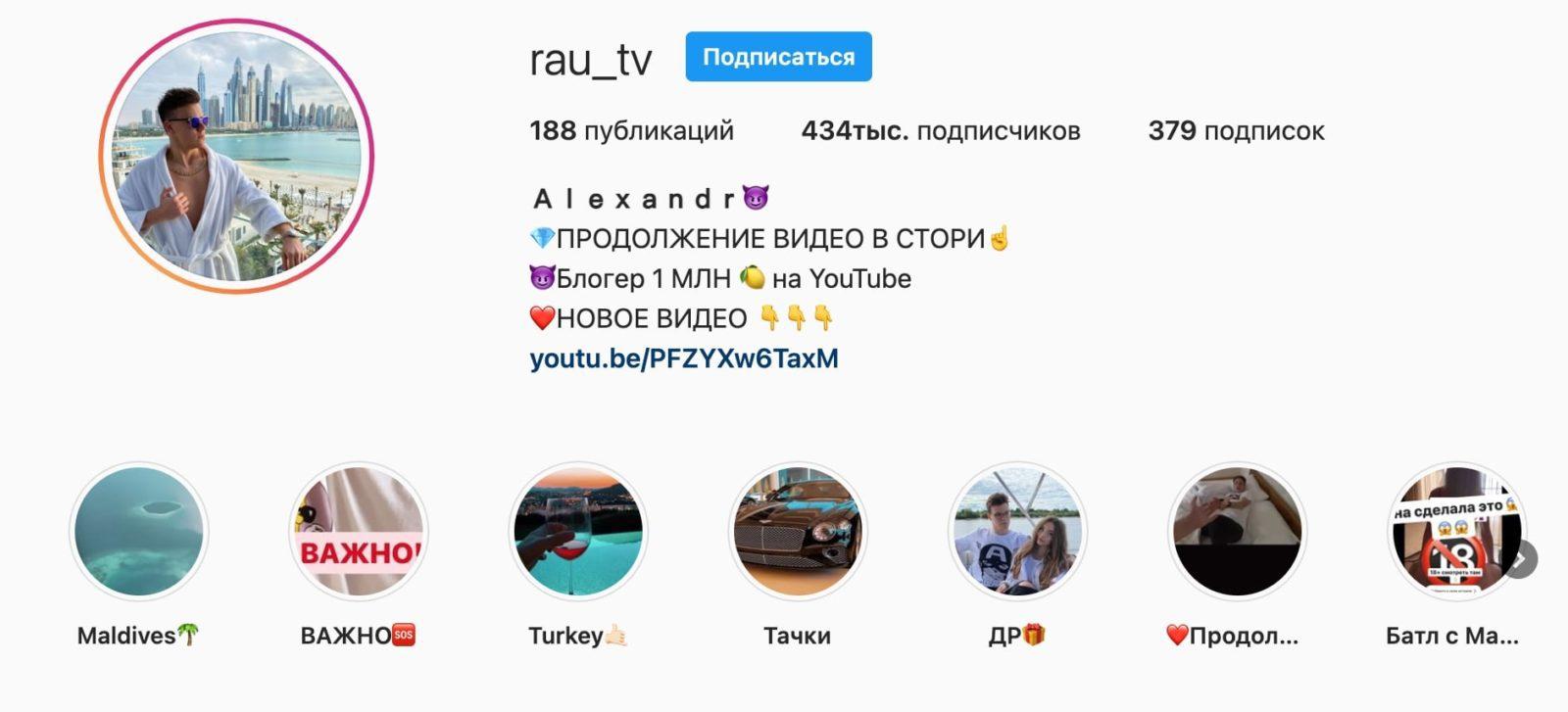 Инстаграм аккаунт каппера Rau Bet free (Рау Бет)