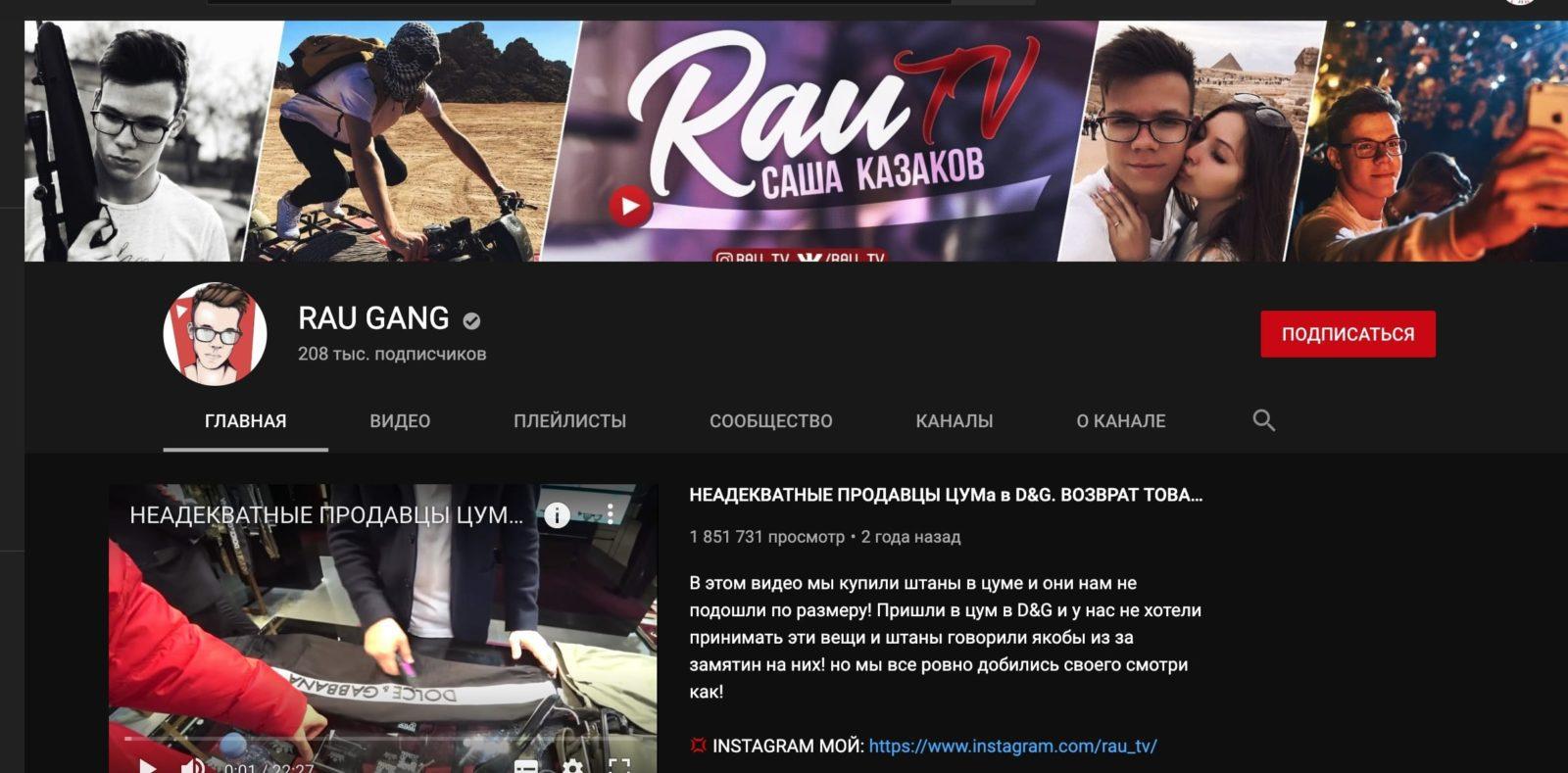 Ютуб канал каппера Rau Bet free (Рау Бет)