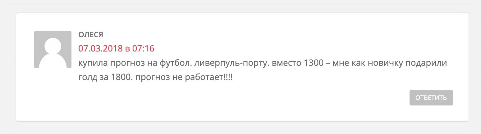 Отзывы о работе сайта Strongbet.ru (Стронгбет ру)