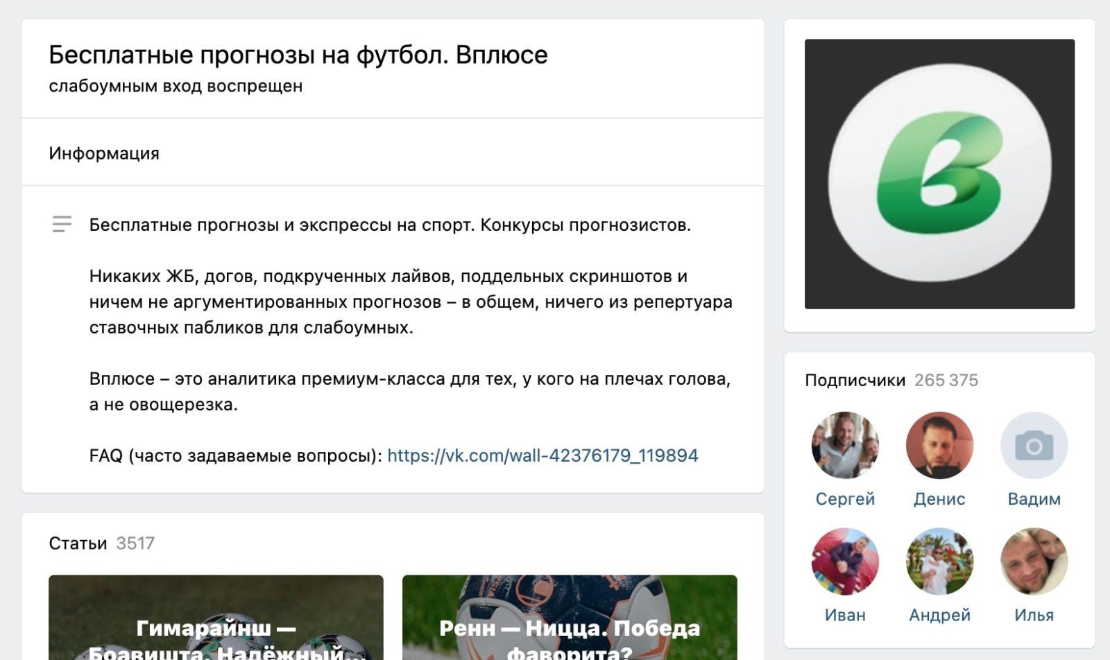 Группа ВК https Vpliuse ru (Вплюсе ру)