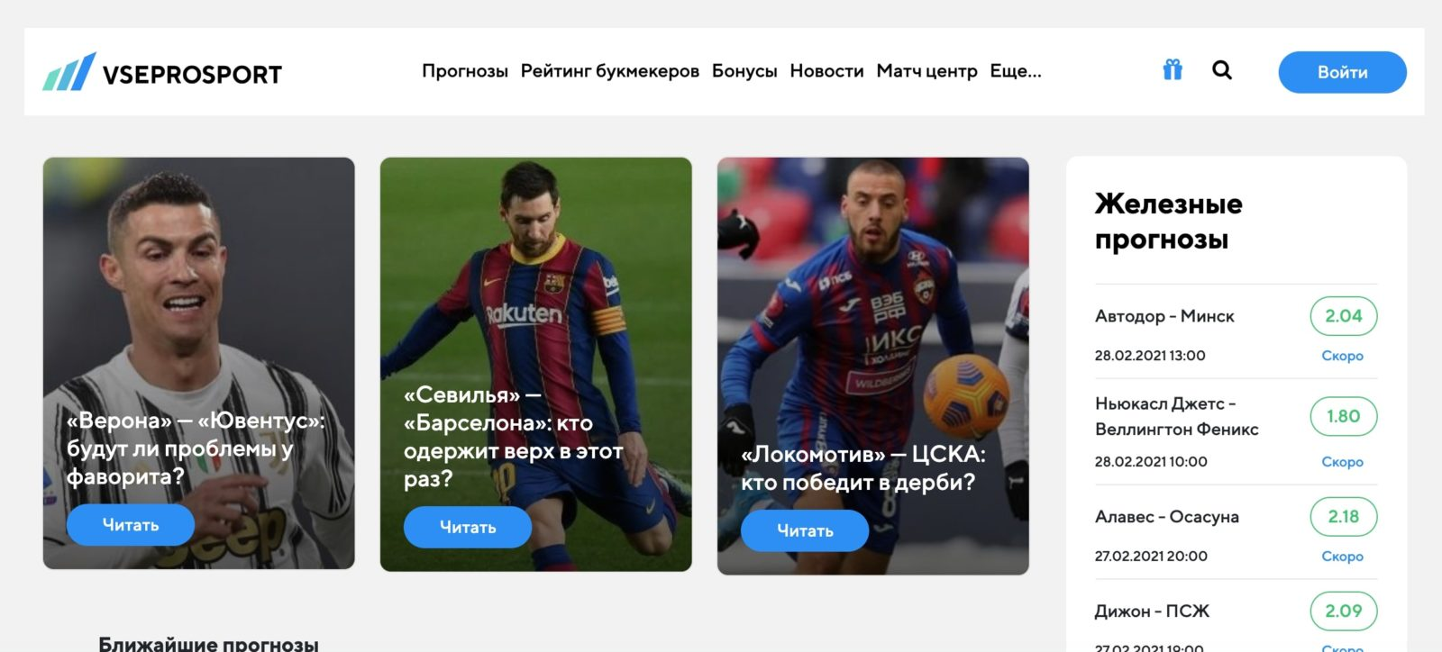 Главная страница сайта https www vseprosport ru (всепроспорт ру)