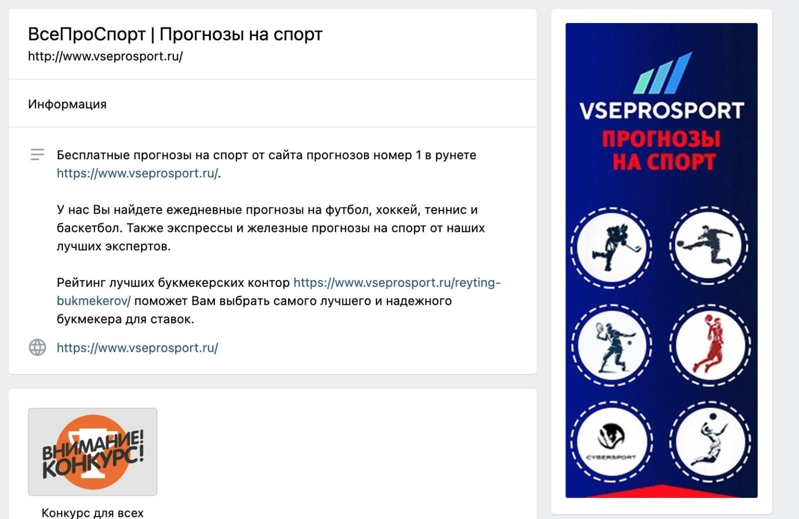 Группа ВК https www vseprosport ru (всепроспорт ру)