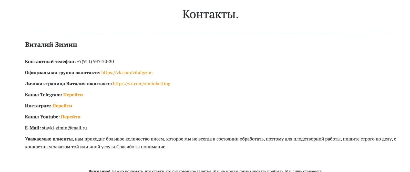 Контакты на сайте каппера Виталий Зимин (Ziminbetting.com)
