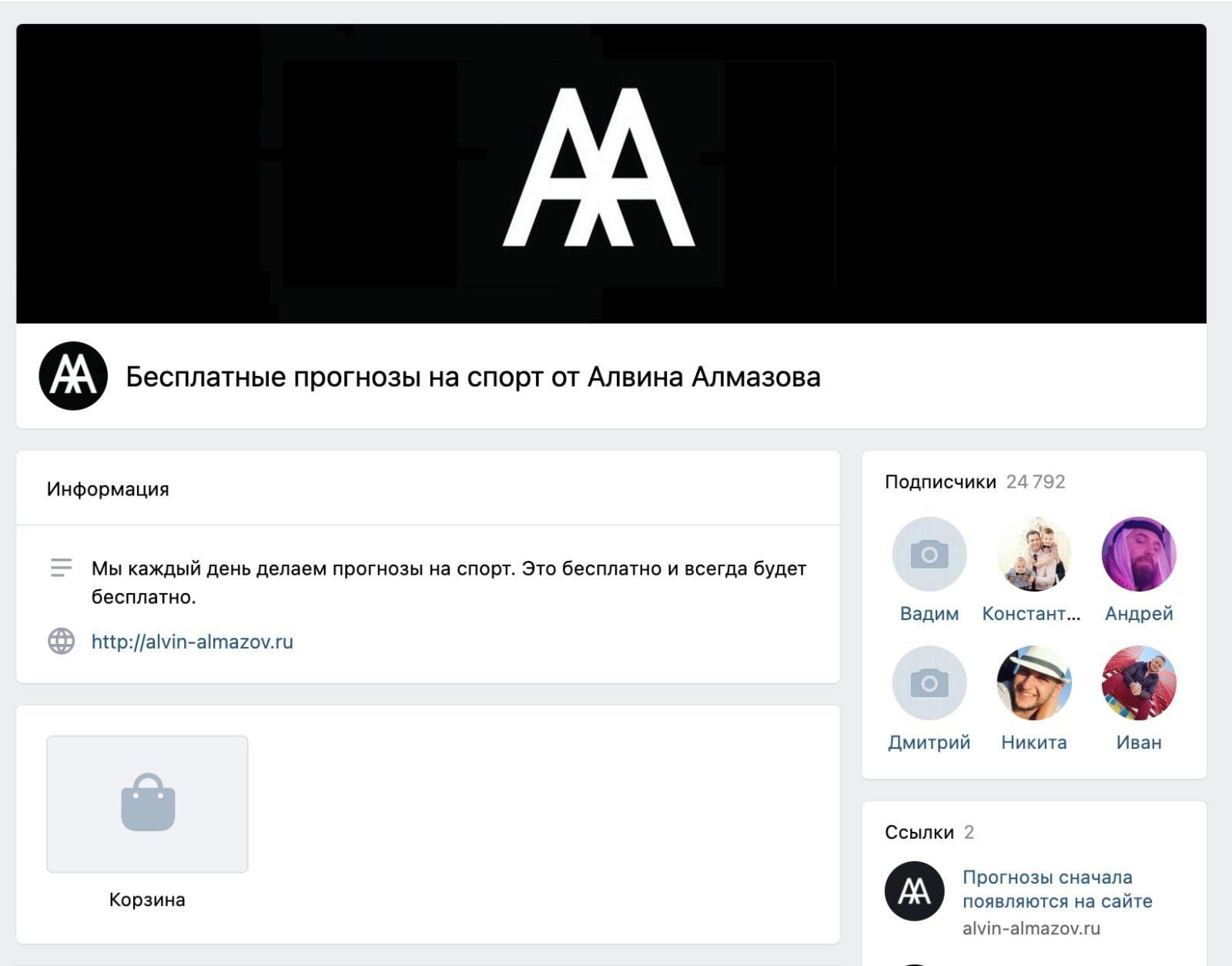 Группа ВК Алвин Алмазов (Alvin Almazov ru)