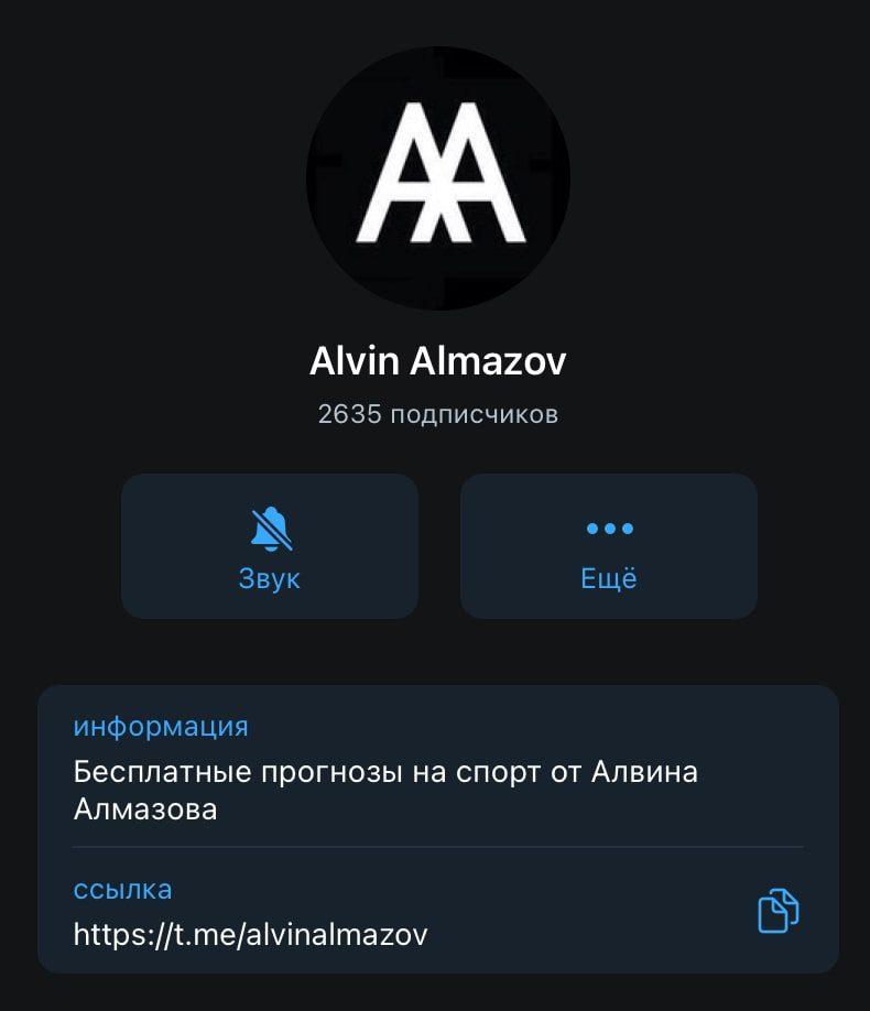 Телеграм канал Алвин Алмазов (Alvin Almazov ru)