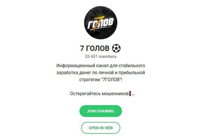 Телеграм канал Айрата Далласа 7 голов