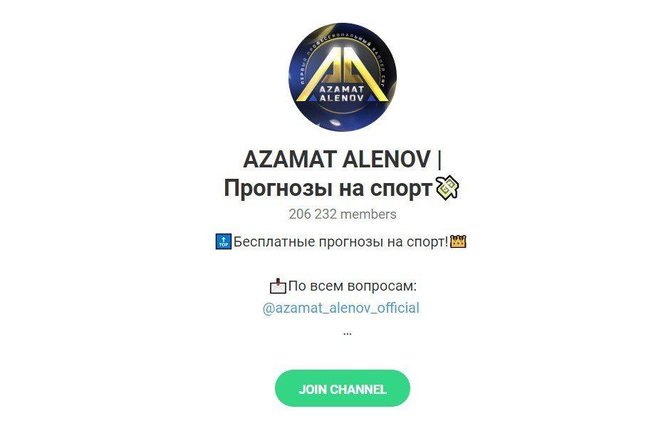 Отзывы о канале AZAMAT ALENOV | Прогнозы на спорт в Телеграмме