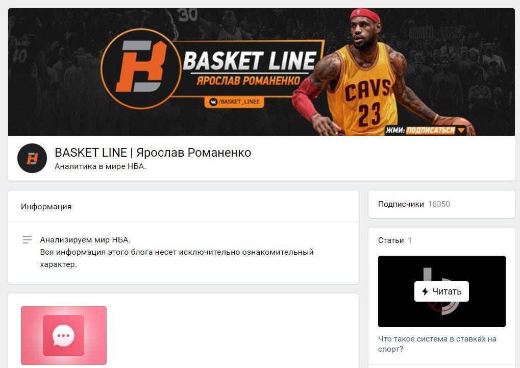 Отзывы о прогнозах от Basket Line