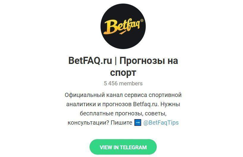 Отзывы клиентов Betfaq о бесплатных прогнозах на спорт