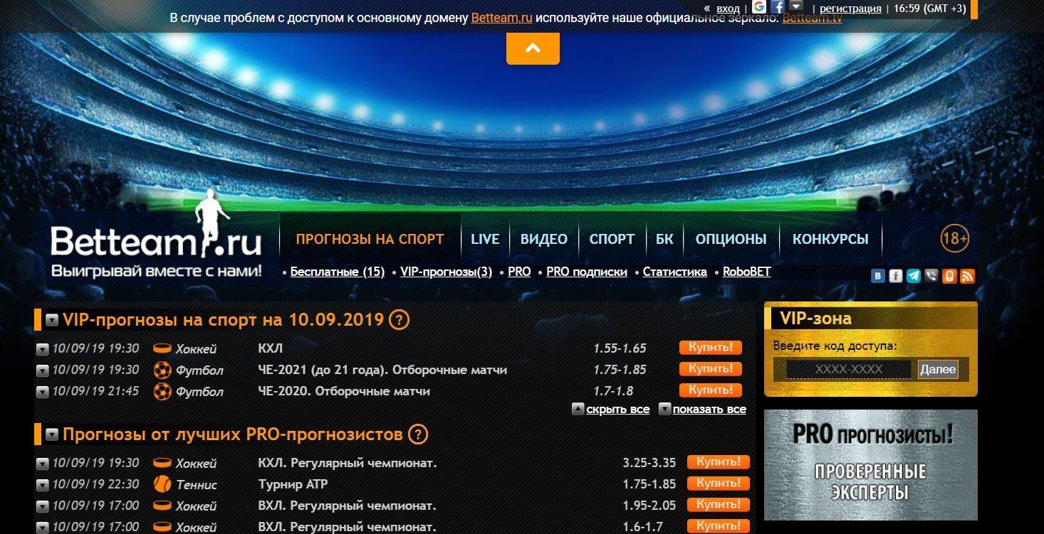Капперский сайт Betteam.ru
