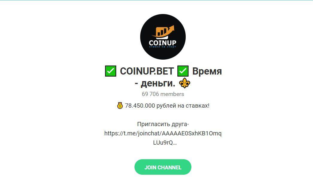 Отзывы о канале в Телеграмме Coinup.bet