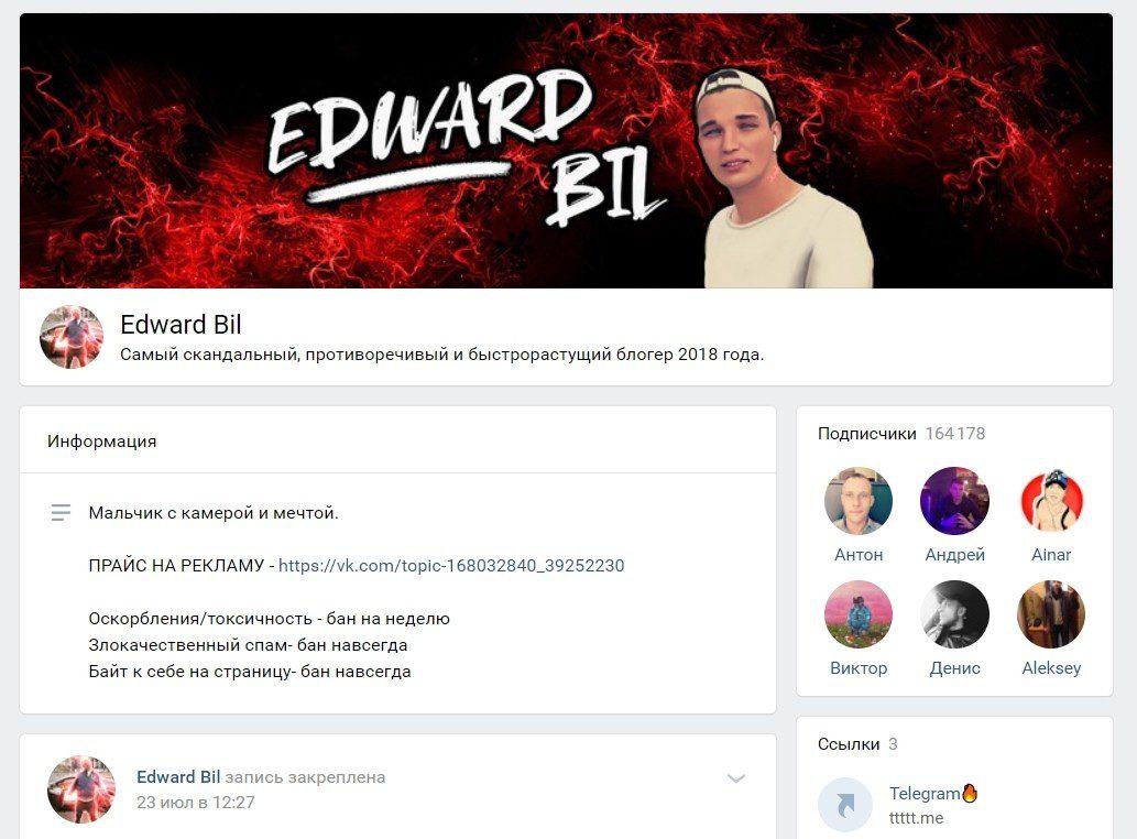 Обзор каппера Edward Bil