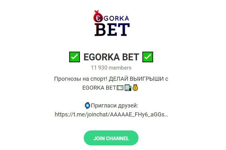 Каппер Егор Дорофеев (Egorka bet) в Телеграмме