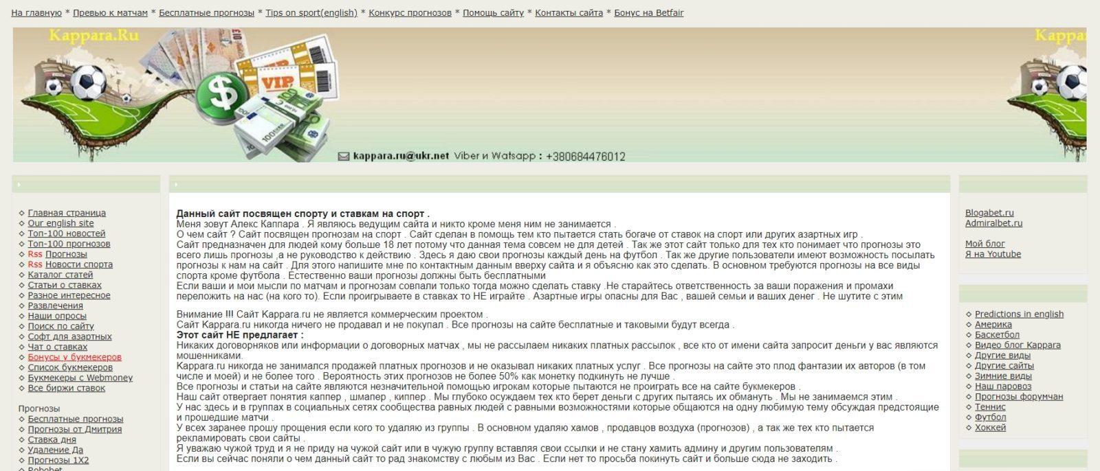 Главная страница сайта Kappara.ru (Каппара)