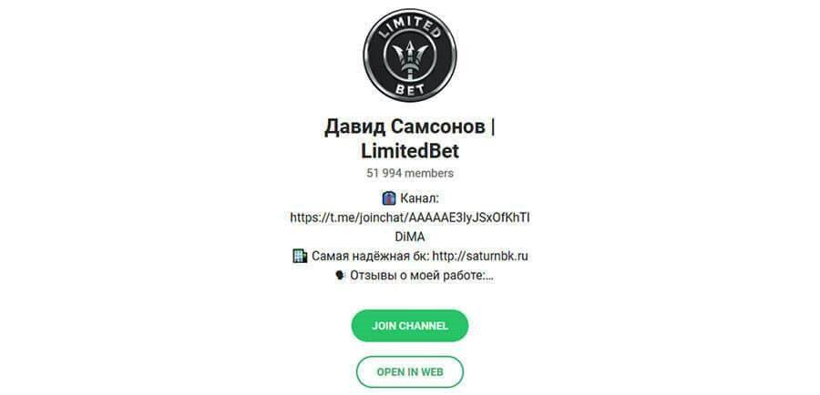 Телеграм канал Limited Bet