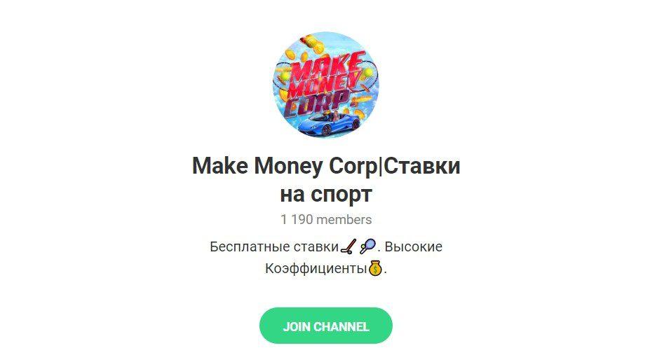 Отзывы о канале Make Money Corp в Телеграмме