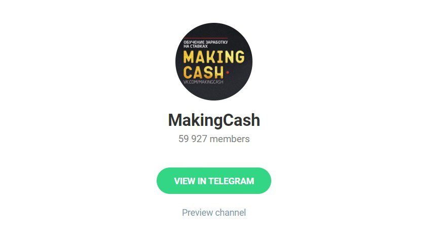 Телеграм канал Making Cash (Макинг кэш)