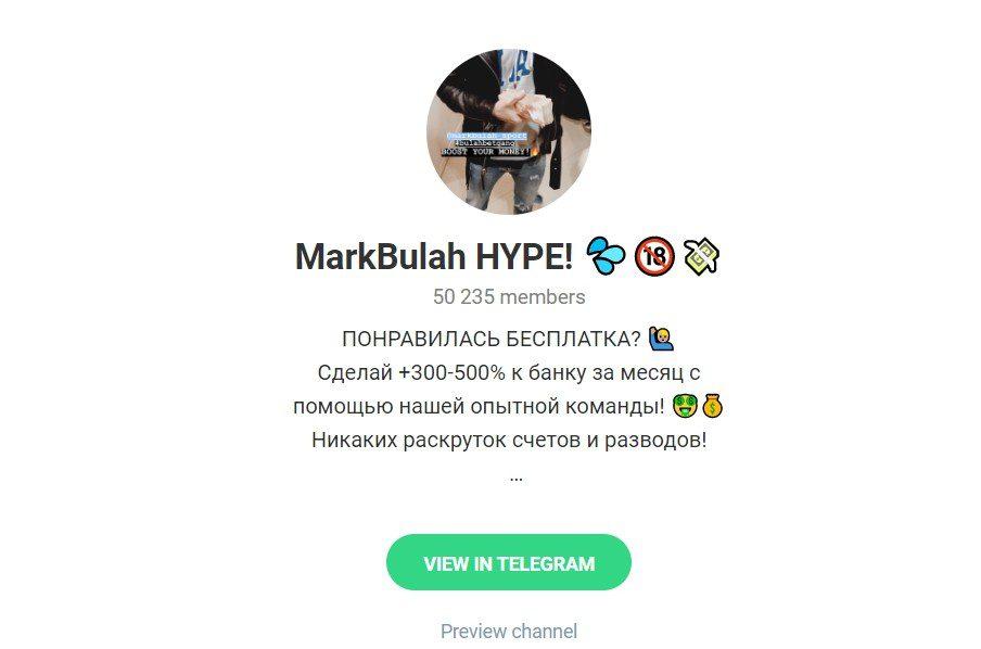 Телеграм канал Mark Bulah Bet (Марк Булах)