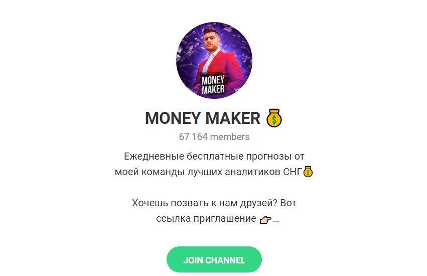 Отзывы о канале в Телеграмме Money Maker